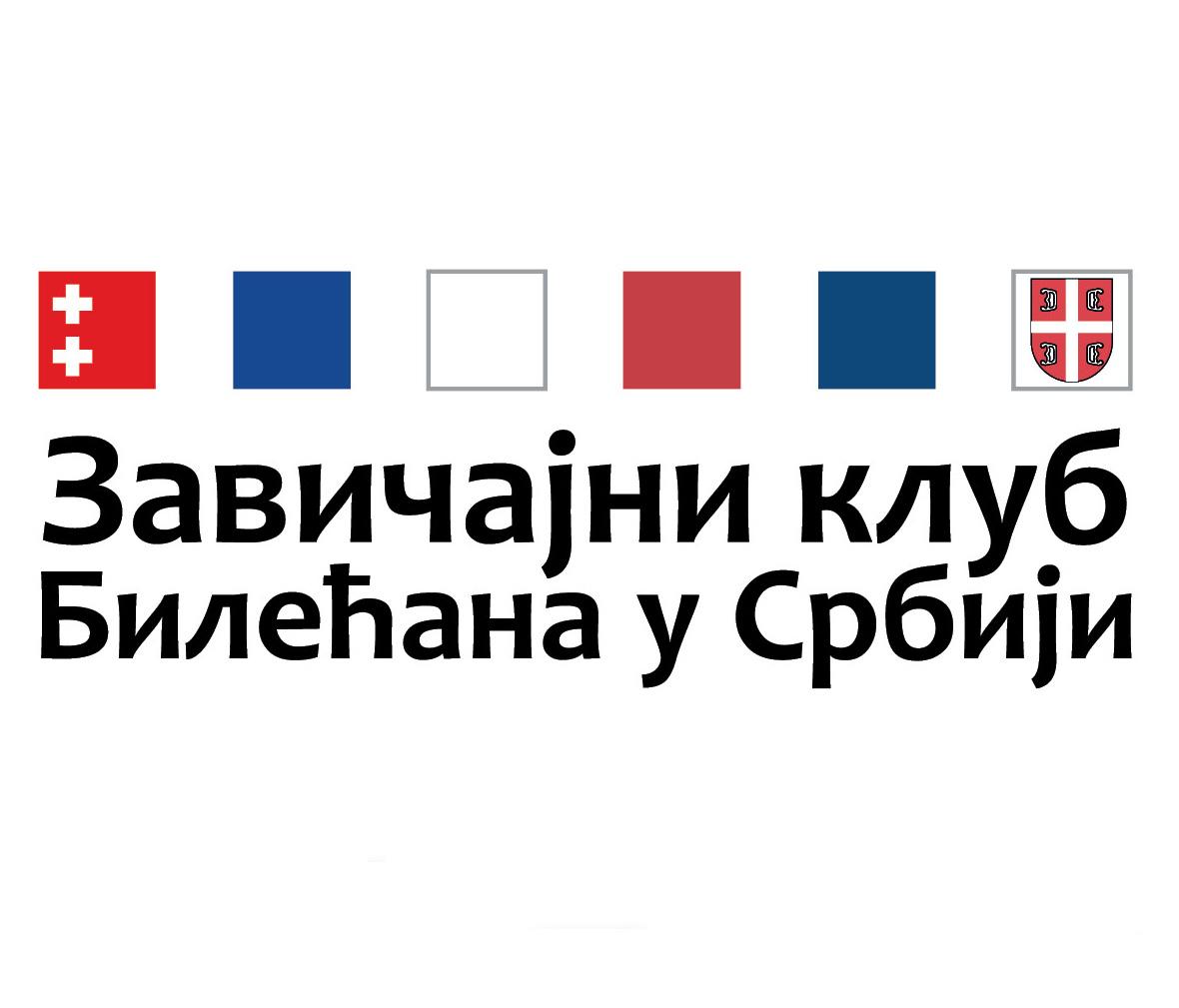 Zavicajni klub Bilecana u Srbiji